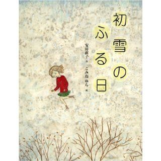 Day to shake the first snow of the year (2007) ISBN: 4030164501 [Japanese Import]: Naoko Awa: 9784030164505: Books