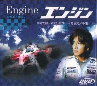 Engine, Takuya Kimura Japanese Drama Tv Series DVD 067 KOYUKI, MASATO SAKAI, AYA OKAMOTO TAKUYA KIMURA Movies & TV