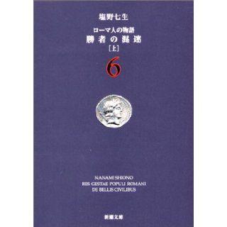 ローマ人の物語 (6) _ 勝者の混迷(上): Nanami Shiono: 9784101181561: Books