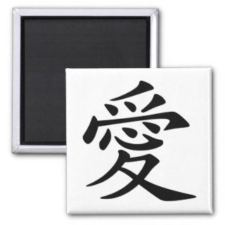 Black Chinese Love Symbol Fridge Magnet
