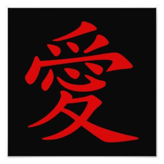 Red Chinese Love Symbol Photograph