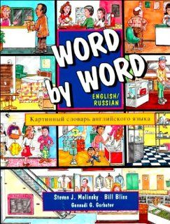 Word by Word Picture Dictionary English/Russian Edition Steven J. Molinsky, Bill Bliss 9780131258570 Books
