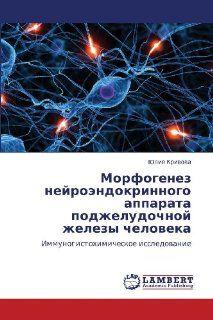 Morfogenez neyroendokrinnogo apparata podzheludochnoy zhelezy cheloveka: Immunogistokhimicheskoe issledovanie (Russian Edition) (9783847334309): Yuliya Krivova: Books