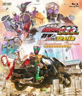 Sci Fi Live Action   Kamen Rider Ooo Wonderful: The Shogun And The 21 Core Medals Director's Cut Edition [Japan BD] BSTD 3516: Movies & TV