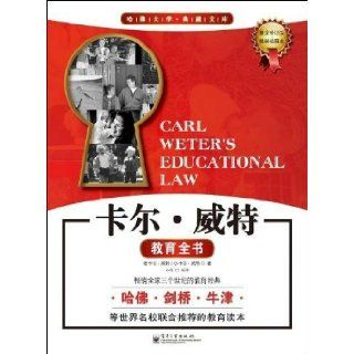 The Complete Collection of the Education of Karl Witte(the latest illustrated revision, hardcover) (Chinese Edition) Karl Heinrich Gottfried Witte 9787121188541 Books