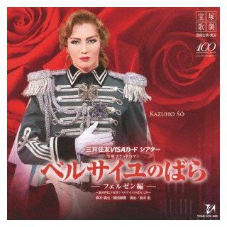 So Kazuho And Takarazuka Revue Company   Yuki Gumi Takarazuka Daigekijyo Live CD The Rose Of Versailles Fersen Hen (2CDS) [Japan CD] TCAC 479: Music