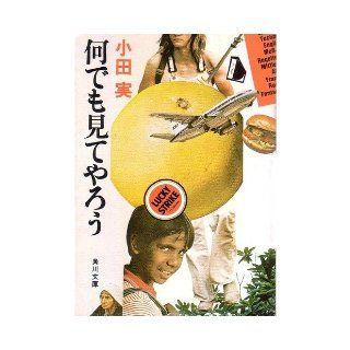 I'll look anything (Kadokawa Bunko green 399) (1979) ISBN 4041399041 [Japanese Import] Makoto Oda 9784041399040 Books