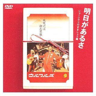 ashitagarusa(jo jiadekimashohen) fufukebafufu  [DVD]: Movies & TV