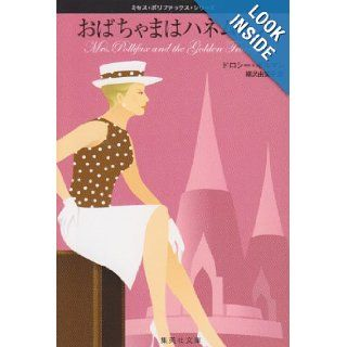 Aunt Chama Honeymoon Mrs. poly fax Series (Mrs. poly fax Series) (Shueisha Paperback   Mrs. poly fax Series) (1992) ISBN: 4087602117 [Japanese Import]: Dorothy Gilman: 9784087602111: Books