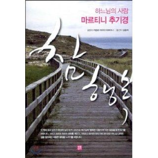 True Happiness (Korean edition): Carlo Maria Martini: 9788984813519: Books