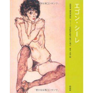 Egon Schiele   genius that ran through the end of the century Vienna (RIKUYOSHA ART VIEW): 9784897377193: Books