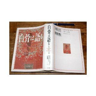 Shirahone says (1994) ISBN: 4871883108 [Japanese Import]: Koizumi Maya: 9784871883108: Books