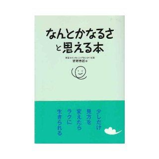 Book seems to be deposited somehow (2002) ISBN 4879544213 [Japanese Import] 9784879544216 Books
