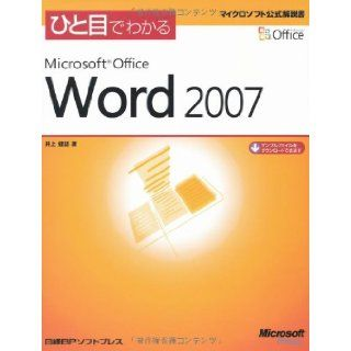 Microsoft Office Word2007 can be seen at a glance (Microsoft official manual) (2007) ISBN: 4891005394 [Japanese Import]: Inoue Ken language: 9784891005399: Books