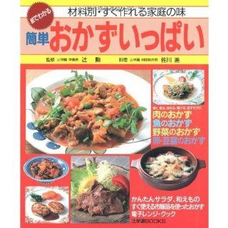Simple side dish full   taste of home to be able to make immediate material specific and can be seen in the picture (Tsuji Gakuen BOOKS) (1995) ISBN: 4880467030 [Japanese Import]: unknown: 9784880467030: Books