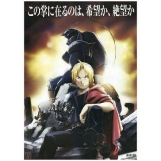 Fullmetal Alchemist 4 Movie Poster (11 x 17)